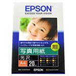 エプソン(EPSON)写真用紙光沢 A4 20枚入 KA420PSKR