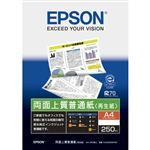 エプソン(EPSON)両面上質普通紙(再生紙)A4 250枚 KA4250NPDR
