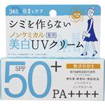 石澤研究所 紫外線予報 ノンケミカル薬用美白UVクリーム 40g