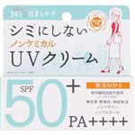 石澤研究所 紫外線予報 ノンケミカル UVクリームF 40g