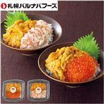 札幌バルナバフーズ海鮮どんぶり【商品番号203148】
