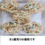 国産野菜の彩りかき揚げ【火・金曜日配送なし】
