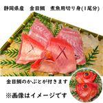 【予約 10/31・11/01配送】 静岡県産 金目鯛 煮魚用切り身(1尾分)+あらセット