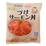 【冷凍商品】シンガタ お茶わん丼ぶり づけサーモン丼