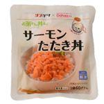 【冷凍商品】シンガタ お茶わん丼ぶり サーモンたたき丼