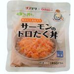 【冷凍商品】シンガタ たくあん入サーモンのトロたく丼