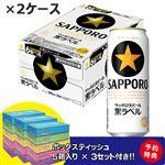 【ケース販売】サッポロビール 黒ラベル 350ml×24×2 【ボックスティッシュ5箱×5パック付き】【お渡し日10/29~31】