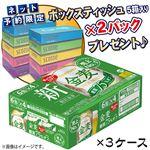 【ケース販売】サントリー 金麦糖質75%オフ 350ml×24×3 【ボックスティッシュ5箱×2パック付き】【お渡し日3/11~15】