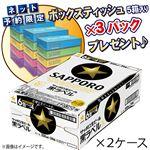 【ケース販売】サッポロビール 黒ラベル 350ml×24×2 【ボックスティッシュ5箱×3パック付き】【お渡し日3/11~15】