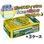 【ケース販売】キリンビール のどごしZERO 350ml×24×3 3ケースに【ボックスティッシュ5箱×2パック付き】【お渡し日7/31~8/2】