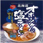 【7/10~7/12配送】みなみかわ製麺 オホーツクの塩ラーメン 1食