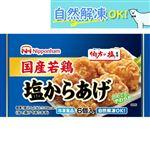 日本ハム 国産若鶏塩からあげ 6個入(96g)