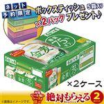 【ケース販売】サントリー 金麦糖質75%オフ 350ml×24×2 【ボックスティッシュ5箱×2パック付き】【お渡し日9/25~28】