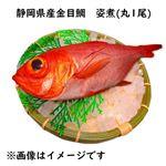 【予約 10/31・11/01配送】 静岡県産 金目鯛 姿煮用(調理済1尾)