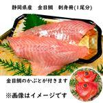 【予約 10/31・11/01配送】 静岡県産 金目鯛 刺身冊(1尾分)+あらセット