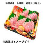 【予約 10/31・11/01配送】 静岡県産 金目鯛 姿造り(1尾分)