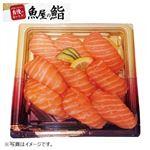【魚屋の鮨】asc認証アトランティックサーモン握り寿司 5 貫