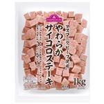 【冷凍】トップバリュタスマニアビーフ使用やわらかサイコロステーキ1kg