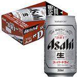【ケース販売】アサヒビール スーパードライ 350ml×24本入