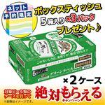 【ケース販売】キリンビール 淡麗グリーンラベル 350ml×24×2 【ボックスティッシュ5箱×3パック付き】【お渡し日9/11~14】