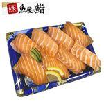 【魚屋の鮨】ASC認証アトランティックサーモン握り寿司 8 貫【わさびなし】