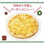 【クリスマス予約】【12月22日、23日、24日、25日の配送になります】 クアトロチーズのピザ 10インチ(直径約25cm) 【M0088】