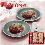 ラ・べットラ・ダ・オチアイ牛肉100%ハンバーグと黒トリュフソース【商品番号202237】