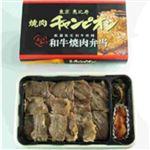 【予約6/25配送】 焼肉チャンピオン〈焼肉チャンピオン〉あつあつ和牛焼肉弁当 1個 ※消費期限 当日23時