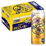 【ケース販売】キリンビール のどごし生 500ml×24