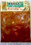 【冷凍】大垣ホルモン 豚味付ホルモン 240g