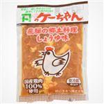 村山チキンセンター カネトのケーちゃん 醤油 250g 1パック