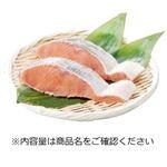 原料原産地チリ 塩銀鮭(甘塩味)1切80g 3切れ