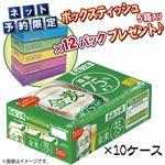 【ケース販売】サントリー 金麦糖質75%オフ 350ml×24×10 【ボックスティッシュ5箱×12パック付き】【お渡し日9/11~14】