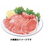 アメリカ産 豚肉ロース厚切り(生姜焼用)700g(100gあたり(本体)138円)