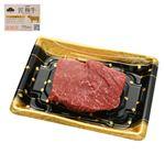 トップバリュ セレクト 匠和牛 ももステーキ用(九州産)120g(100gあたり(本体)880円)