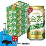 【ケース販売】サントリー 金麦糖質75%オフ 350ml×24×5 【ボックスティッシュ5箱×6パック付き】【お渡し日9/11~14】