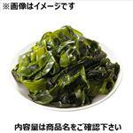 湯通しお刺身わかめ 生食用 120g(100gあたり(本体)128円)