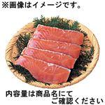 チリ産 骨取り銀鮭(養殖・解凍)皮付切身 1切90g(100gあたり238円)
