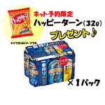 【6缶パック販売】【予約5/11~13配送】 キリンビール キリン一番搾り 糖質ゼロ 350ml×6【6缶パックにハッピーターン32g付き】