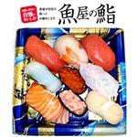 【お家で楽しむごちそう予約】【4~10日後配送】魚屋の握り寿司(えび・いくら・鮪たたき入)9貫【わさび抜き】1パック