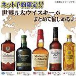 【ウイスキーまとめ買い予約】サントリー 世界5大ウイスキーセット 700ml×5 【お渡し日6/14~16】