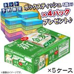 【ケース販売】サントリー 金麦糖質75%オフ 350ml×24×5 【ボックスティッシュ5箱×6パック付き】【お渡し日11/29~12/1】