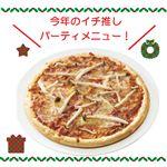【クリスマス予約】【12月22日、23日、24日、25日の配送になります】 きのこベーコンピザ 10インチ(直径約25cm) 【M0089】