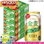 【ケース販売】サントリー 金麦糖質75%オフ 350ml×24×1 【ボックスティッシュ5箱×1パック付き】【お渡し日11/29~12/1】