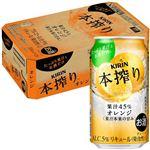 【予約商品】【9/27(金)・9/28(土)の配送】 キリンビール 【ケース販売】キリン 本搾り オレンジ 350mL×24