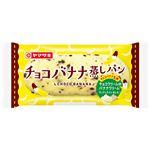 ヤマザキ チョコバナナ蒸しパン(チョコクリーム&バナナクリーム)1個