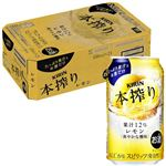 【予約商品】【9/27(金)・9/28(土)の配送】 キリンビール 【ケース販売】キリン 本搾り レモン 350mL×24