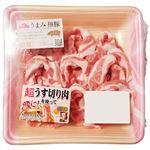 トップバリュ 国産豚肉かたロース切りおとし(しゃぶしゃぶ用)200g(100gあたり(本体)248円)1パック