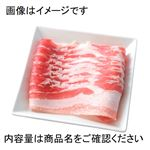 スペイン産 イベリコ豚ばら超うす切り(解凍)250g(100gあたり(本体)198円)1パック