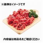 オーストラリア産 牛肉小間切れ(もも・ばら)510g(100gあたり(本体)188円)1パック